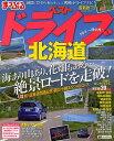 ベストドライブ北海道 '13 (マップルマガジン) (単行本・ムック) / 昭文社