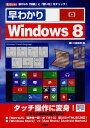【送料無料選択可!】早わかりWindows8 新OSの「特徴」と「使い方」をチェック! (I/O BOOKS) (...