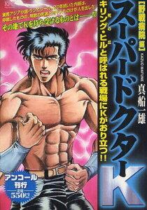 スーパードクターK 野戦病院編 (KPC) (廉価版コミックス) / 真船一雄/著