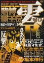 賭博覇王伝零 地獄の首切りアンカー編 KPC (廉価版コミックス) / 福本伸行/著