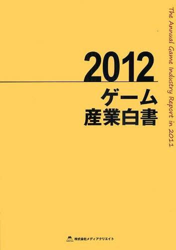 ゲーム産業白書 2012 (単行本・ムック) / メディアクリエイト:CD&DVD NEOWING