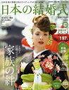 日本の結婚式 9 (実用百科) (単行本・ムック) / ウインドアンド