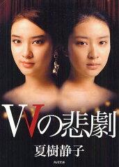Wの悲劇 (角川文庫) (文庫) / 夏樹静子/〔著〕