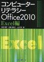コンピューターリテラシーOffice2010 Excel編[本/雑誌] (単行本・ムック) / 多田憲孝/著 内藤富美子/著 山本博/著