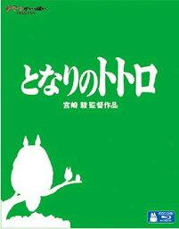 となりのトトロ  / アニメ