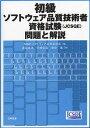 初級ソフトウェア品質技術者資格試験<JCSQE>問題と解説[本/雑誌]...