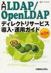 入門LDAP/OpenLDAPディレクトリサービス導入・運用ガイド[本/雑誌] (単行本・ムック) / デージーネット/著