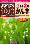 ハイレベ100 小学2年 かん字[本/雑誌] (単行本・ムック) / 奨学社