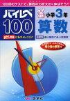 ハイレベ100 小学3年 算数 100回のテストで、算数の力を大きく伸ばそう!![本/雑誌] (単行本・ムック) / 奨学社