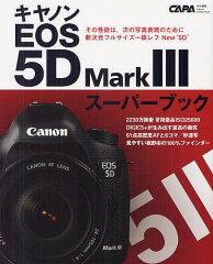【送料無料選択可!】キヤノンEOS 5D Mark3スーパーブック 新次元フルサイズ一眼レフ (Gakken C...