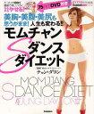 モムチャンSダンスダイエット (Gakken HIT MOOK) (単行本・ムック) / チョンダヨン/監修