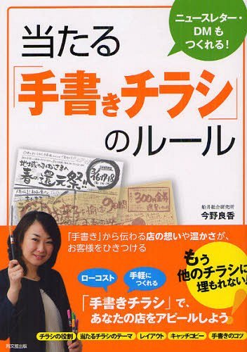 產品詳細資料,日本Yahoo代標|日本代購|日本批發-ibuy99|圖書、雜誌、漫畫|[書籍のメール便同梱は2冊まで]/当たる「手書きチラシ」のルール ニュースレター・DMもつくれる!…