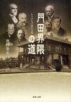 門田界隈の道 もうひとつの岡山文化 (単行本・ムック) / 濱田栄夫/著