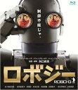 ロボジー スペシャル・エディション [Blu-ray] / 邦画
