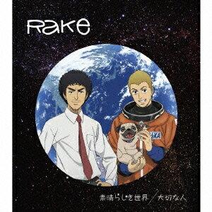 【送料無料選択可!】素晴らしき世界/大切な人 宇宙兄弟スペシャル盤 [期間生産限定盤] / Rake