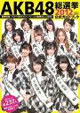 【送料無料選択可!】AKB48総選挙公式ガイドブック 2012 (講談社MOOK) (単行本・ムック) / 講談社