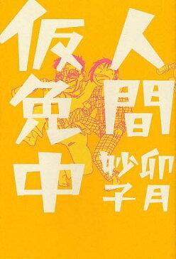 人間仮免中 (コミックス) / 卯月妙子/著
