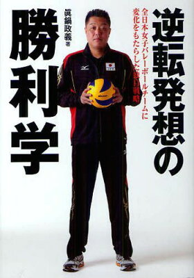 【送料無料選択可!】逆転発想の勝利学 全日本女子バレーボールチームに変化をもたらした独自戦...