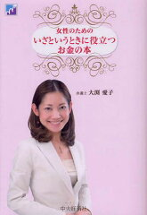 大渕愛子弁護士が行列など番組降板が決定的!見合わせでは済まない事態に