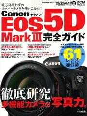【送料無料選択可!】Canon EOS 5D Mark3完全ガイド 多機能カメラの写真力を徹底研究/全61本レ...