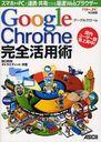 Google Chrome完全活用術 スマホ⇔PCで連携・共有できる爆速Webブラウザー[本/雑誌] (単行本・ムック) / 田...
