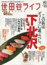 世田谷ライフmagazine 世田谷の暮らしがもっと楽しくなる、旬の情報満載マガジン No.41(2012)...