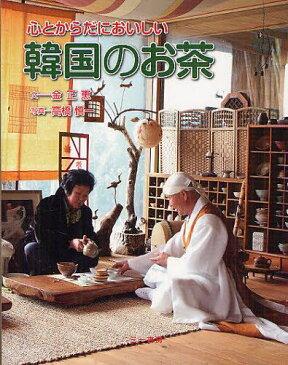 心とからだにおいしい韓国のお茶 (単行本・ムック) / 金正恵/文 高橋慎一/写真