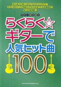らくらく☆ギターで人気ヒット曲100 (ギター弾き語り) (楽譜・教本) / シンコーミュージック・エンタテイメント
