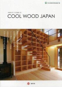 【送料無料選択可!】COOL WOOD JAPAN (木材のクールな使い方) (単行本・ムック) / 日本木材青...