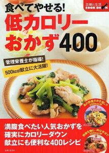 【送料無料選択可!】食べてやせる!低カロリーおかず400 (主婦と生活COOK BOOK) (単行本・ムッ...