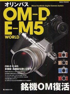 オリンパスOM-D E-M5 WORLD 銘機OM復活 (日本カメラMOOK) (単行本・ムック) / 日本カメラ社