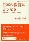 日本の保育はどうなる 幼保一体化と「こども園」への展望 (岩波ブックレット No.840) (単行本・ムック) / 普光院亜紀/著