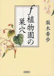 f植物園の巣穴 (朝日文庫) (文庫) / 梨木香歩/著