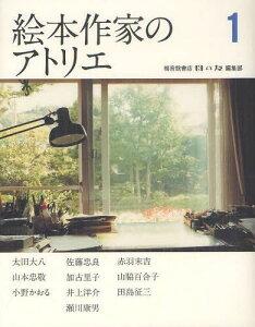 絵本作家のアトリエ 1[本/雑誌] (単行本・ムック) / 福音館書店母の友編集部/著