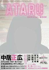 【送料無料選択可!】ATARU OFFICIAL BOOK (TOKYO NEWS MOOK) (単行本・ムック) / 東京ニュース...