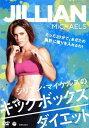 ジリアン・マイケルズのキックボックス・ダイエット[DVD] / 趣味教養 - CD&DVD NEOWING