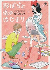 野ばらと恋のはじまり (IDコミックス/gateauコミックス) (コミックス) / 松下キック/著