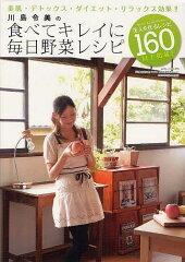 【送料無料選択可!】川島令美の食べてキレイに毎日野菜レシピ 美肌・デトックス・ダイエット・...