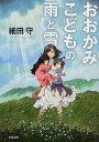 おおかみこどもの雨と雪 (文庫) (文庫) / 細田守
