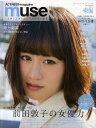 【送料無料選択可!】ACTRESS magazine muse いま輝く女優たち、それぞれの物語 VOL.02(2012 in...