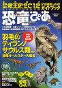 恐竜ぴあ 『恐竜王国2012』が10倍楽しめる!ガイドブック この夏開催!注目イベントを完全ガイ...