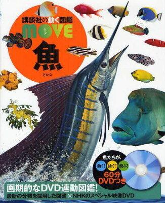 【送料無料選択可!】魚 (講談社の動く図鑑MOVE) (児童書) / 福井篤/監修