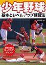 少年野球基本とレベルアップ練習法 (単行本・ムック) / 前田幸長/監修