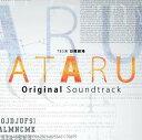 【送料無料選択可!】TBS系 日曜劇場「ATARU」オリジナル・サウンドトラック / TVサントラ