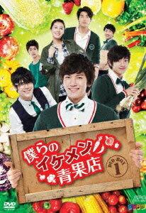 【送料無料選択可!】僕らのイケメン青果店 DVD-BOX 1 / TVドラマ