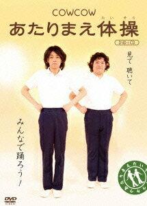 【送料無料選択可!】COWCOW あたりまえ体操 [DVD+CD] / COWCOW