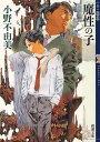 魔性の子 十二国記 (新潮文庫) (文庫) / 小野不由美/著