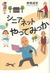 シニアネットやってみっか (単行本・ムック) / 荒明成忠/著