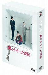 【送料無料選択可!】鍵のかかった部屋 DVD-BOX / TVドラマ