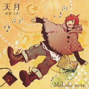 【送料無料選択可!】【試聴できます!】Melodic note. / 天月-あまつき-